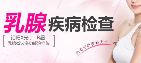 乳腺疾病检查项目