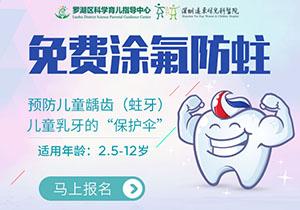 儿童牙齿涂氟防蛀