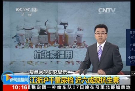 抗生素滥用新闻