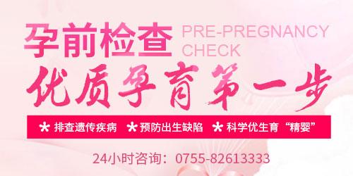 孕前检查的注意事项