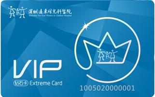 远东钻石卡