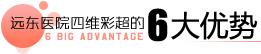 深圳四维彩超多少钱