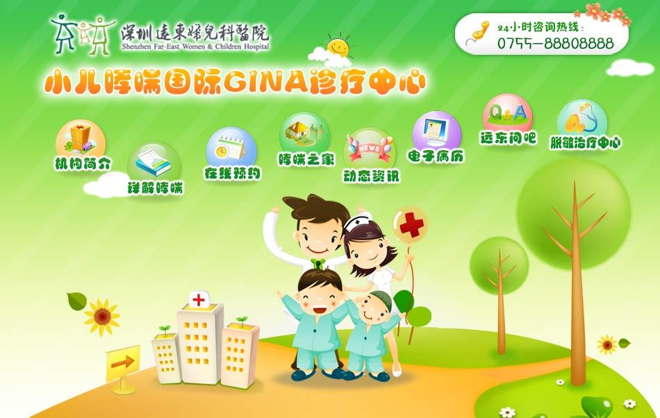 深圳远东妇儿科医院儿童哮喘诊疗中心