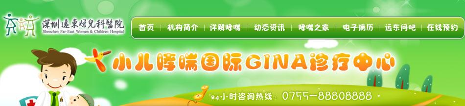 深圳远东妇儿科医院小儿哮喘国际GINA诊疗中心,24小时咨询热线:0755-88808888